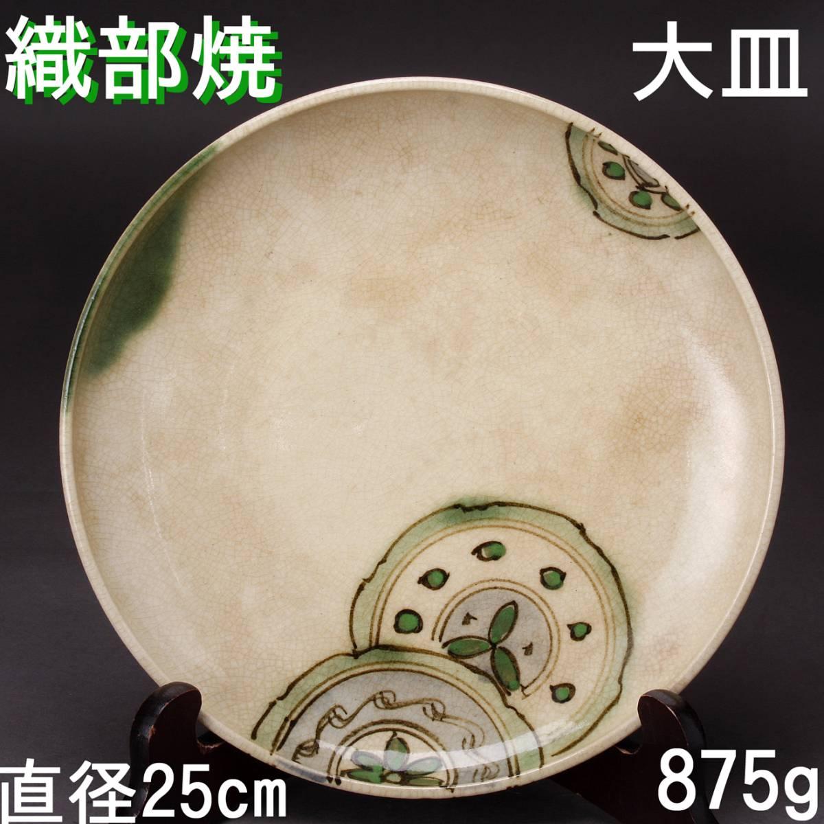 美濃焼 織部焼 大皿 暙香造 直径25㎝ 875g 中古 KA-6617_画像1