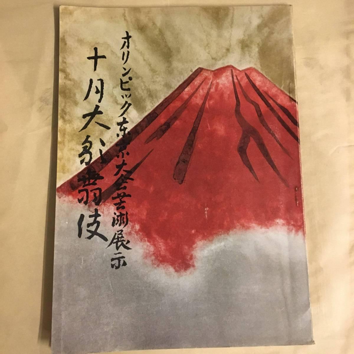 十月大歌舞伎 オリンピック東京大会芸術展示 昭和64年