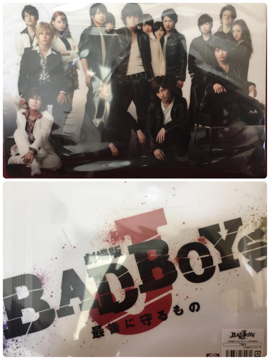 BAD BOYS/中島健人/バッドボーイズ/下敷き/未開封