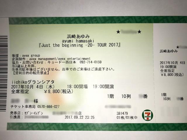 ■浜崎あゆみ 10月4日 iichikoグランシアタ 1階10列中央 大分■