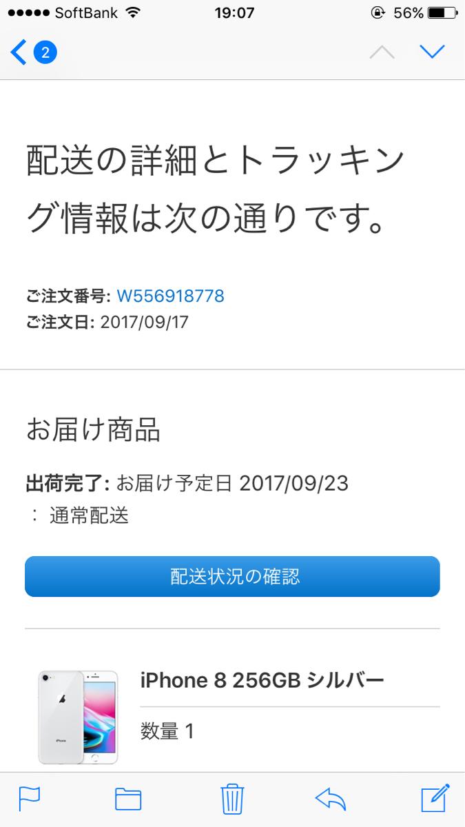 【送料無料】iPhone8 Simフリー アップルストア購入 9/23以降発送可能