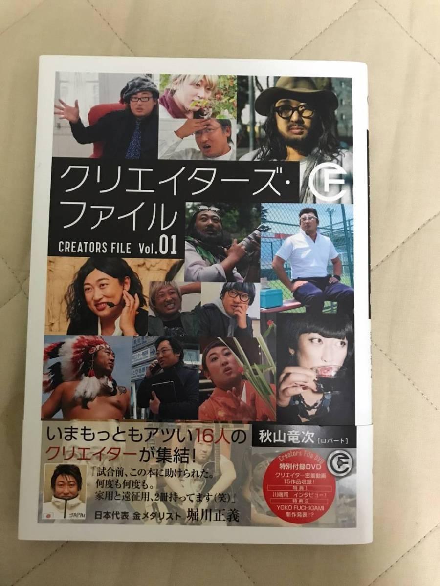 50円~美品 ロバート秋山竜二 クリエイターズファイル 付録DVD未開封