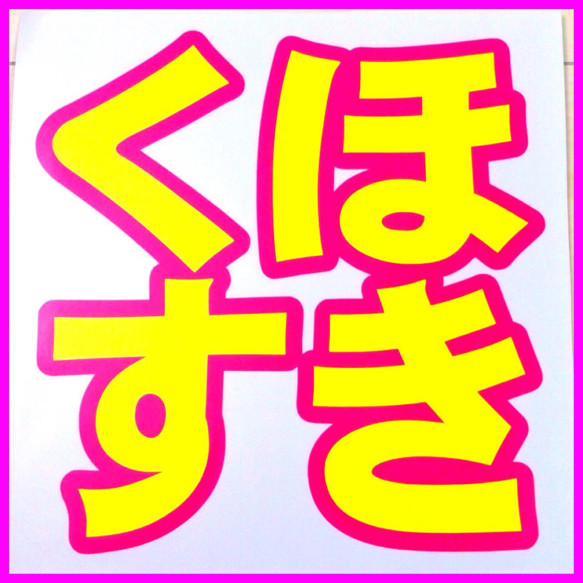 テソンうちわ【くほすき】BIGBANうちわ !気持ちアピール!