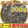 チアシード300g【アフラトキシン検査 残留農薬検査 異物選