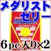 【送料無料】アリスト・メダリストゼリー・6PC入り ×2箱