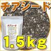チアシード 1.5kg(オメガ3含有スーパーフード)【アフラ