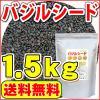 『チアシードよりすごい』話題のバジルシード1.5kg(アフラ