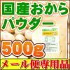 【送料無料】国産おからパウダー500g 粉末