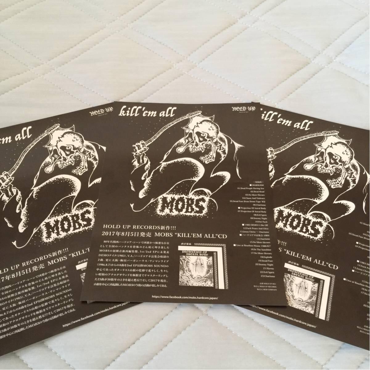 MOBS/KILL 'EM ALL ■チラシ3枚セット