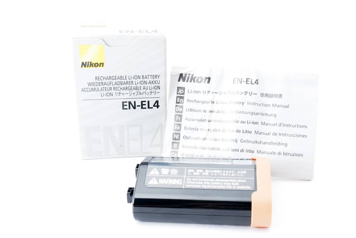 ★極上品★ ニコン Nikon バッテリー EN-EL4 #512