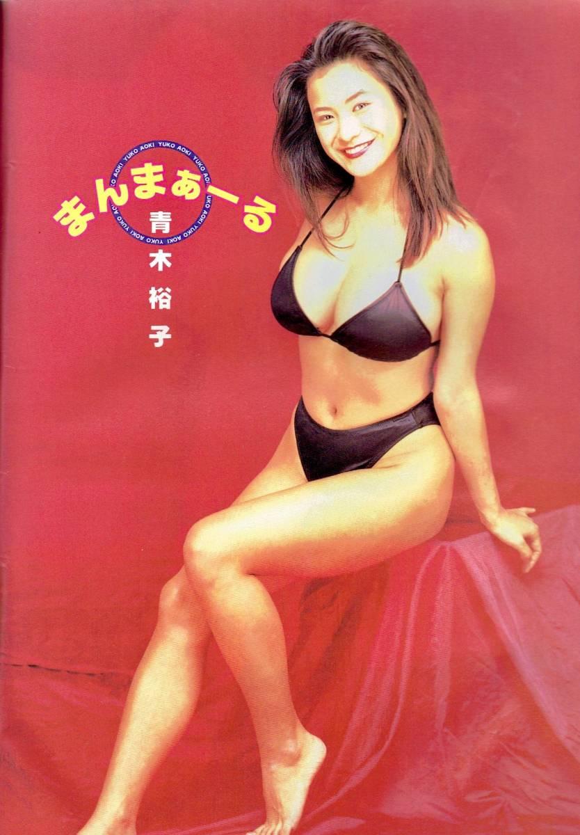 青木裕子さんのビキニ