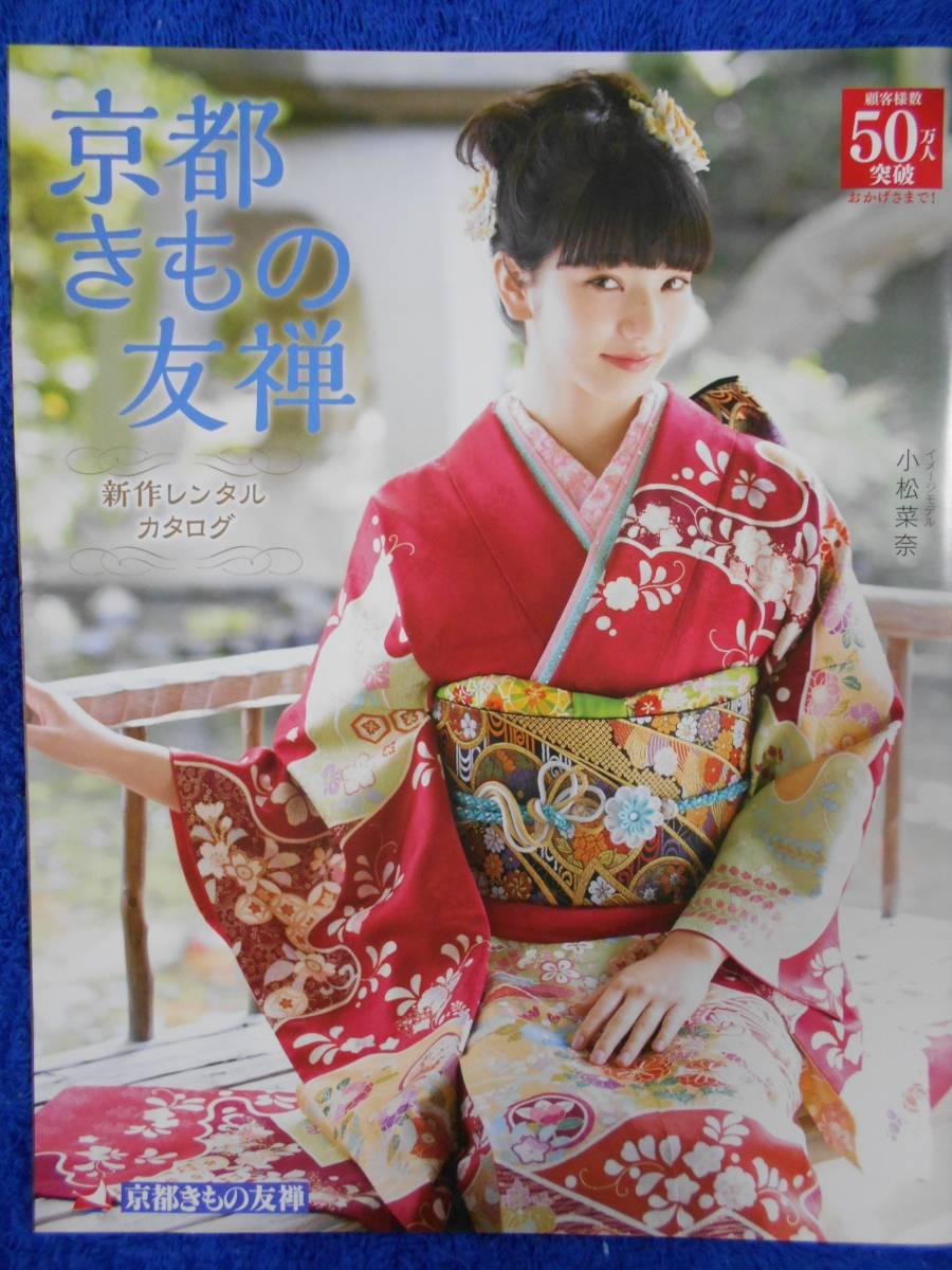 美品 小松菜奈さん 表紙 振袖のカタログ