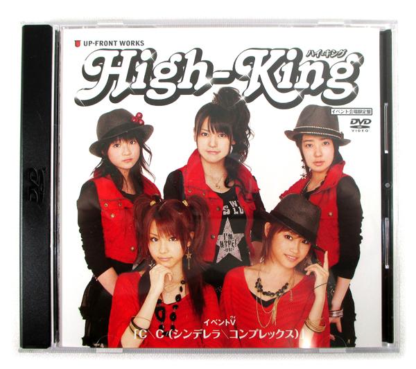 【即決】イベントV「High-King/C\C」田中れいな 高橋愛 矢島舞美