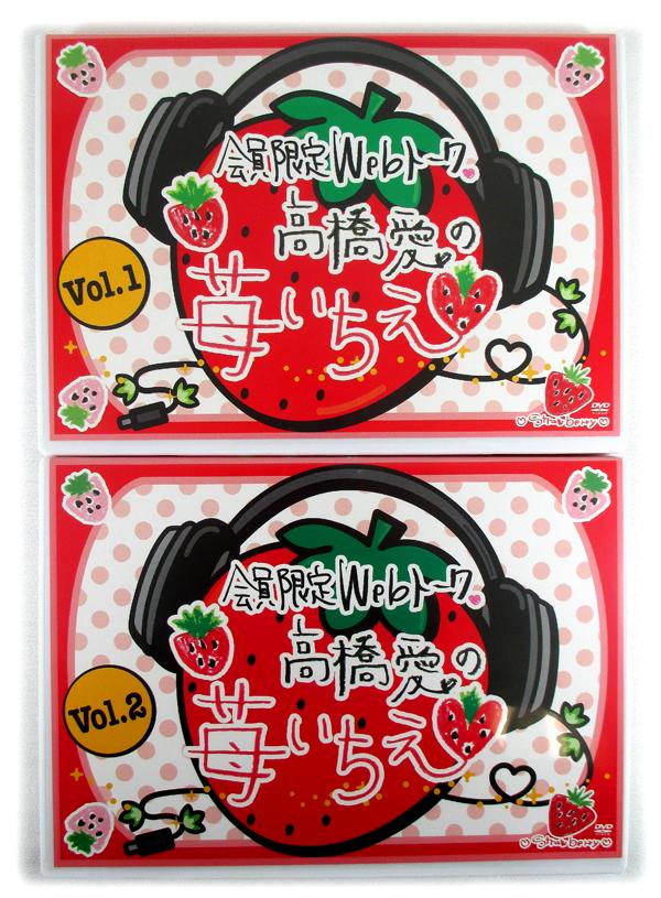 【即決】DVD「高橋愛/会員限定webトーク 高橋愛の苺いちえ」2枚セット