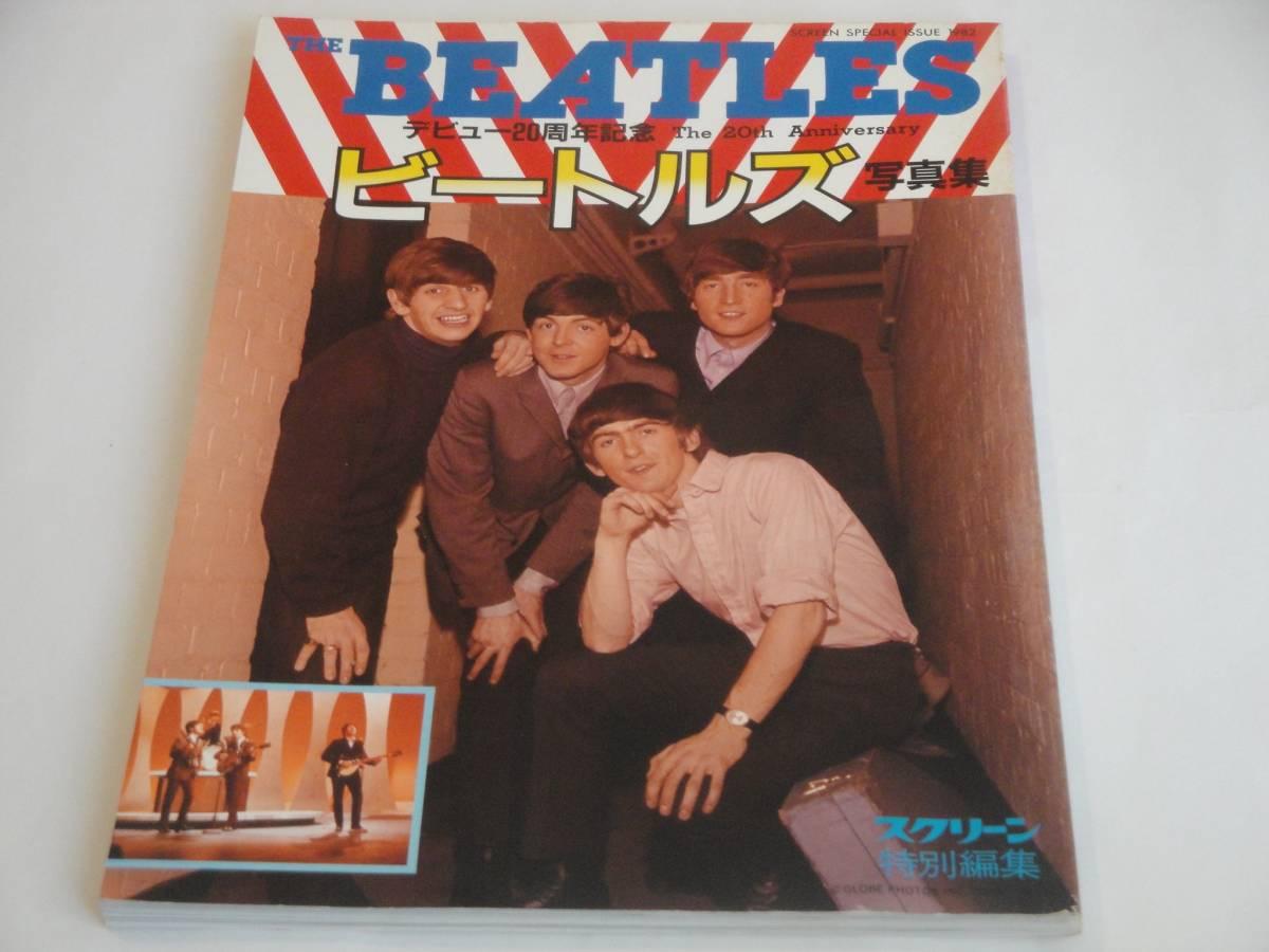 即決 スクリーン特別編集1982年「THE BEATLES The 20th Anniversary」ビートルズ/写真集 近代映画社