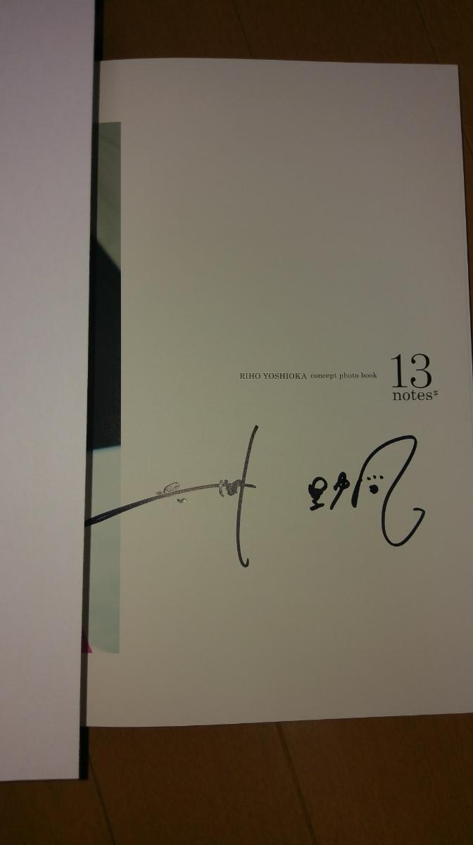 吉岡里帆 コンセプトフォトブック「13notes#」サイン入り