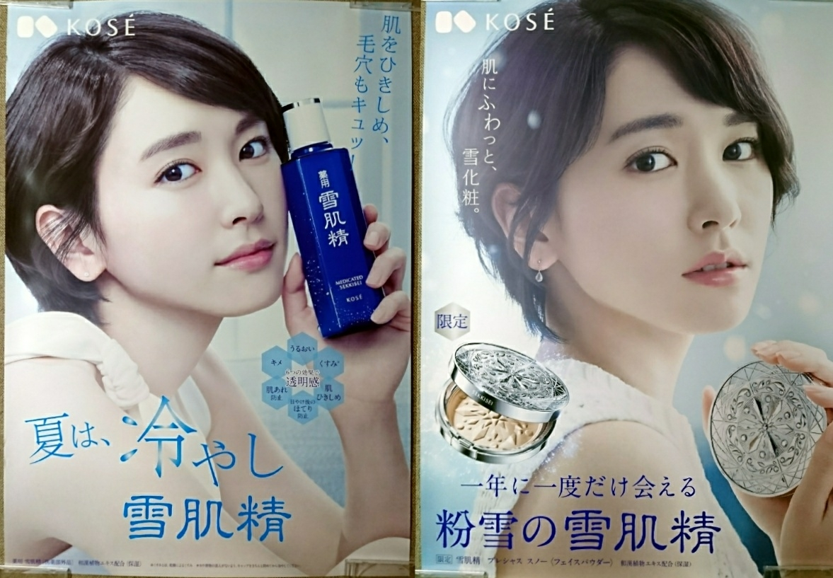 新垣結衣 KOSE B1 ポスター 最新含む 6枚セット 未使用 雪肌精 グッズの画像