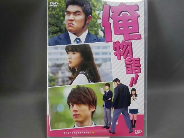 映画「俺物語!!」(通常版)/鈴木亮平 グッズの画像
