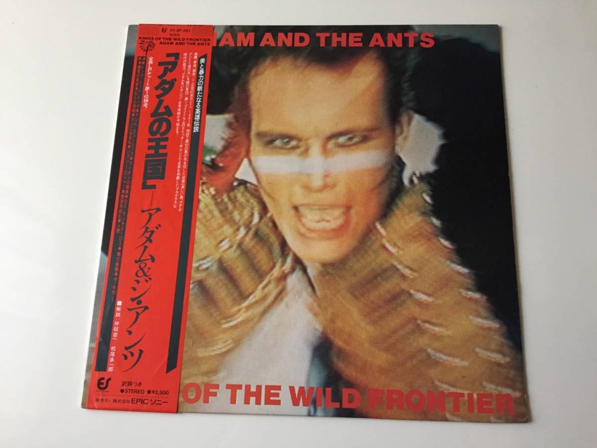 美品 日本盤 帯付き Adam And The Ants Kings Of The Wild Frontier アダムの王国 Epic 253P-281 1980年 bow wow wow Roxy Music