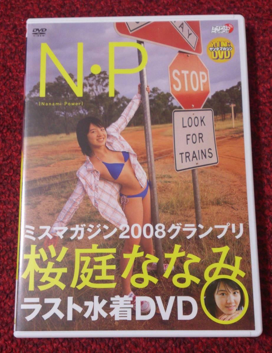 桜庭ななみ DVD N・P ミスマガジン2008 グッズの画像
