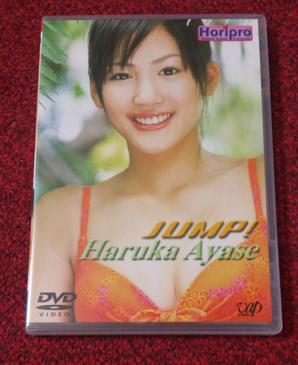 綾瀬はるか DVD JUMP! グッズの画像