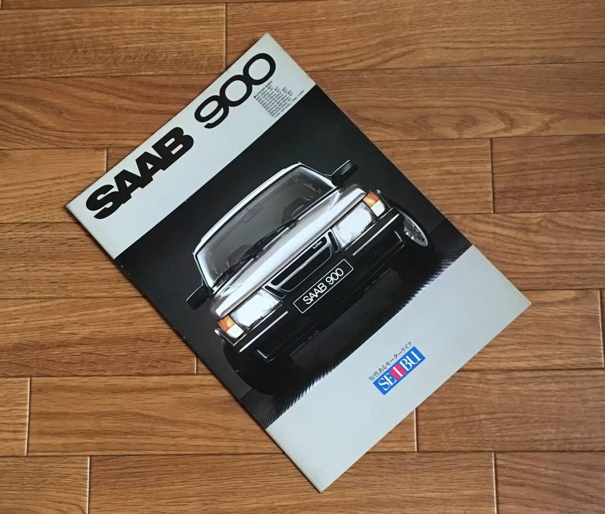 サーブ900 SAAB 900 ▼ カタログ パンフレット 900 turbo 16S 外車 輸入車 インポートカー ターボ スウェーデン SAAB 900 シリーズ 西武_サーブ900 SAAB900 西武900