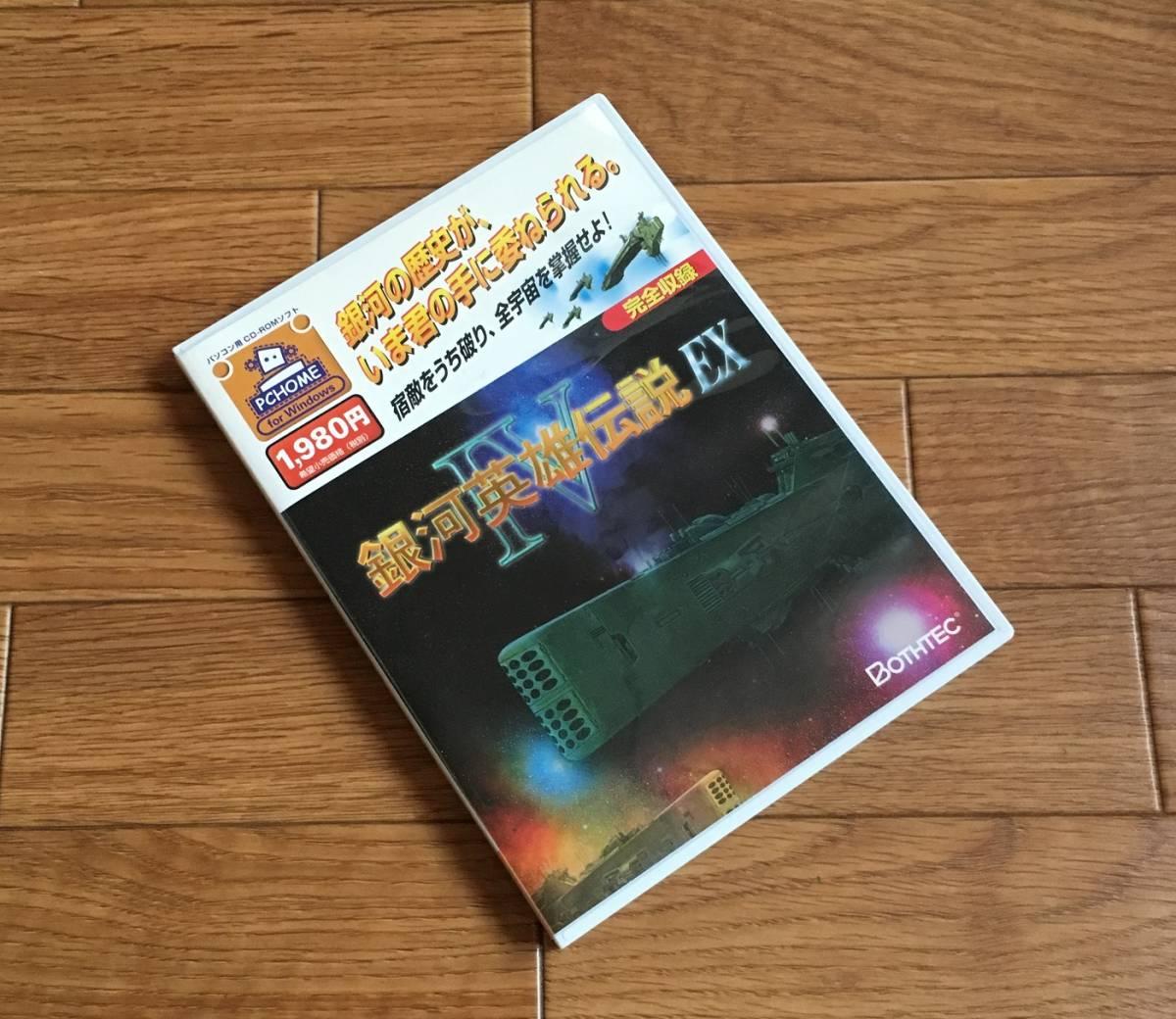 銀河英雄伝説Ⅳ EX ▼▼▼ 銀河英雄伝説4 EX 戦略シミュレーション ソフトウェア CD-ROM 銀英伝 田中芳樹 希少品 超レア物