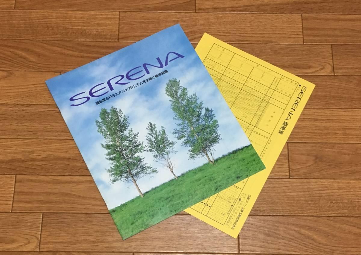 セレナ SERENA C23 ▼ カタログ パンフレット 1995/8 36P ディーゼルターボ2000 RVセレクト ツーリングパック 日産 ニッサン NISSAN_セレナ SERENA C23 PX SX FX