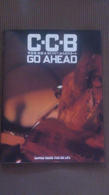 C-C-B 写真集「GO A HEAD 終章 [4・6EAST]からのスタート」