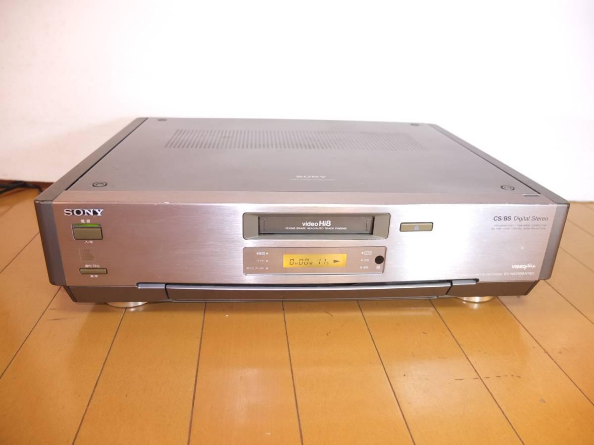 録再可《ジャンク》SONY/ソニー EV-NS9000 Hi8.ビデオデッキ