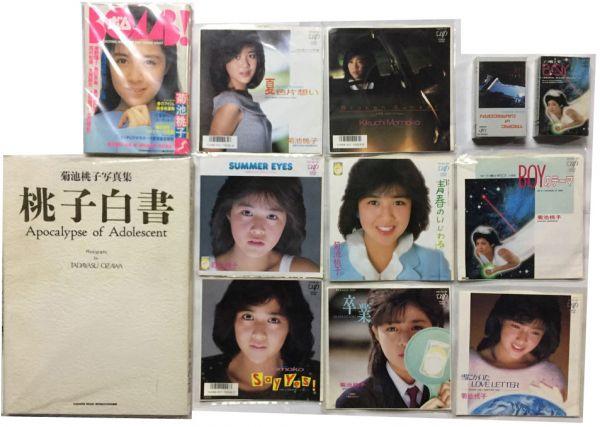 菊池桃子 写真集 関係雑誌 シングルレコード カセットテープ セット