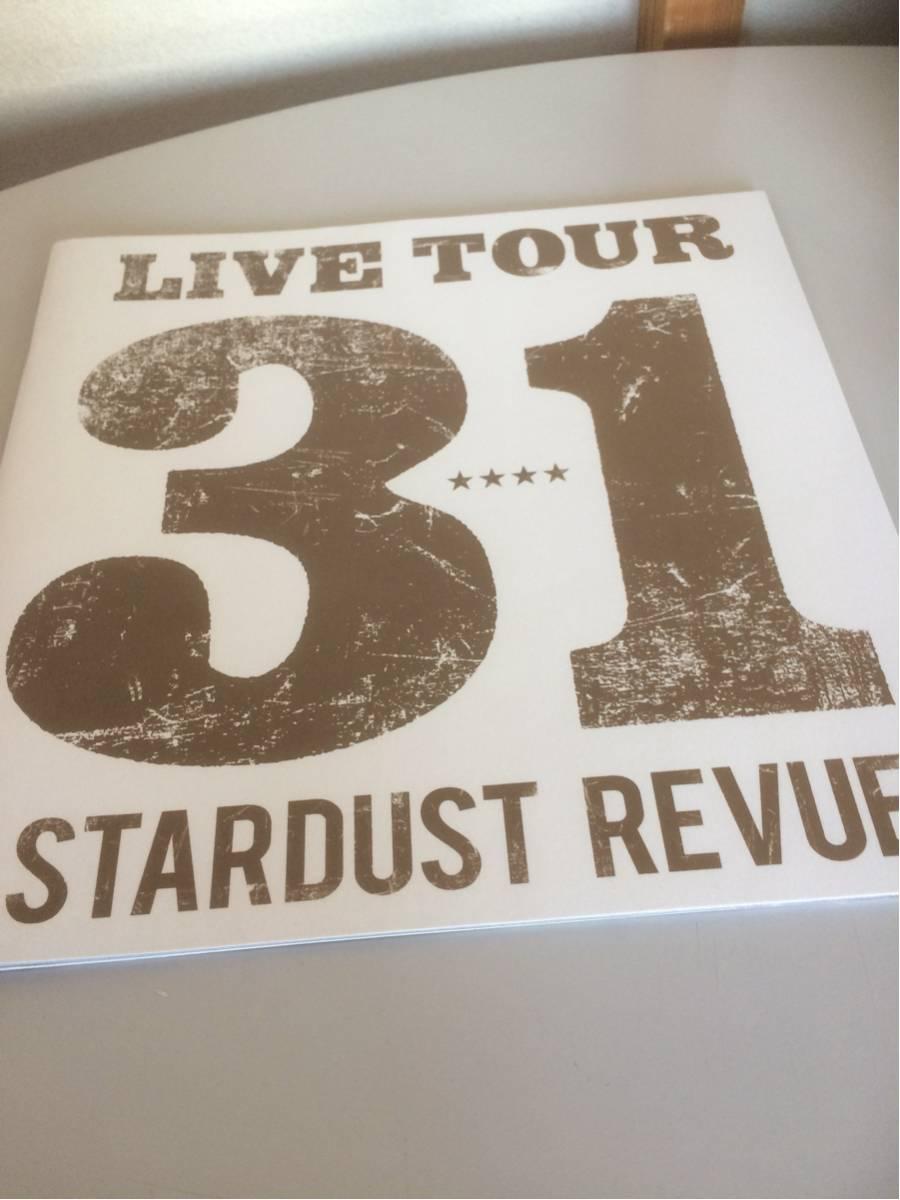 スターダストレビュー ツアーパンフレット 2007 コンサート ライブツアー 31 根本要 柿沼 星屑医院 即決 値下げ