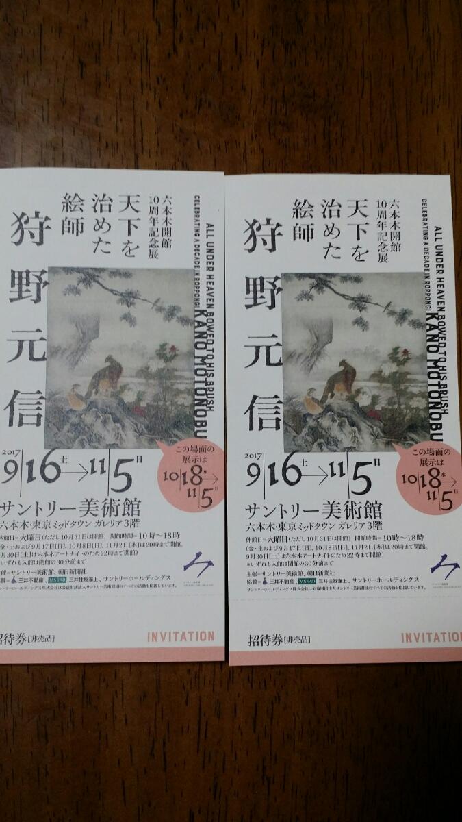狩野元信 サントリー美術館 2枚組(送料無料追跡番号ありのクリックポストのみ)