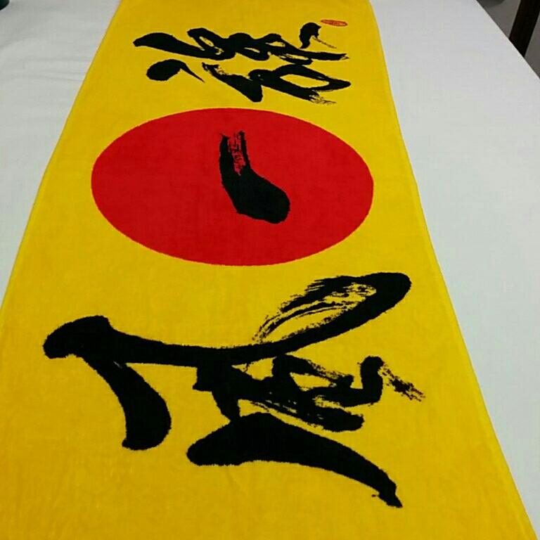 湘南乃風 風一族 タオル 黄色 HAN-KUN 3080