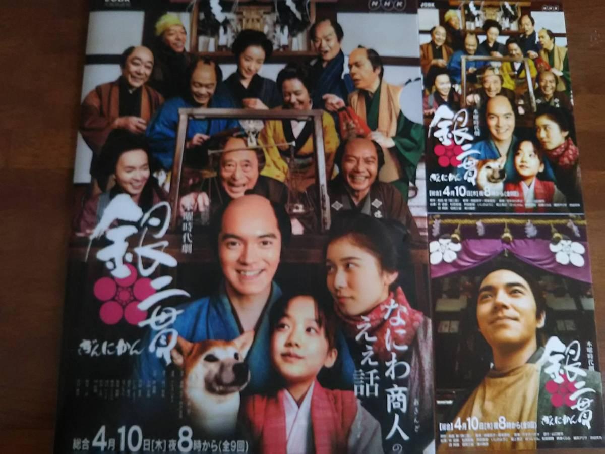 NHKドラマ 「銀二貫」 クリアファイル ポストカード 林遣都 松岡茉優