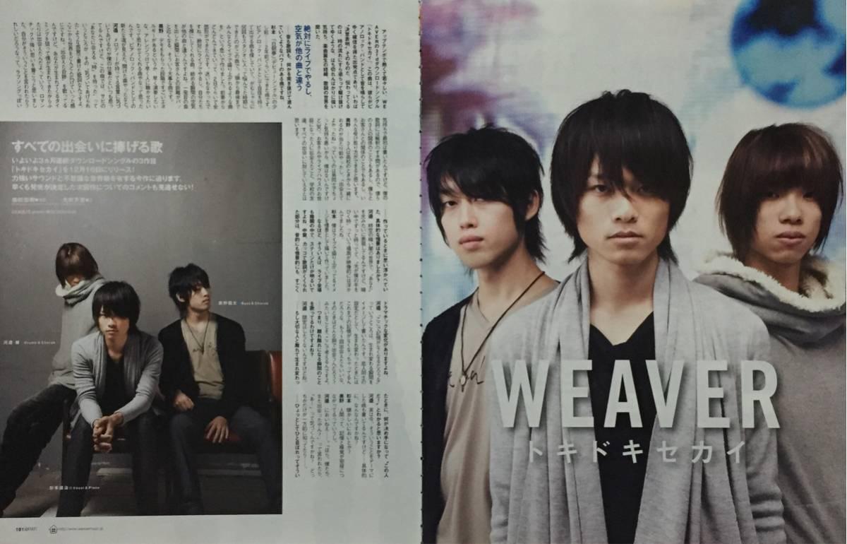 ☆WEAVER☆PATi-PATi B-PASS 切り抜き 91p ポスター付