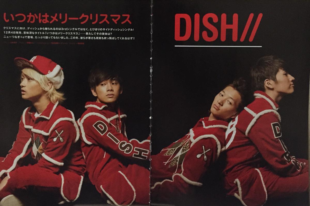 ★DISH//★ 雑誌切り抜き116p ポスター2枚