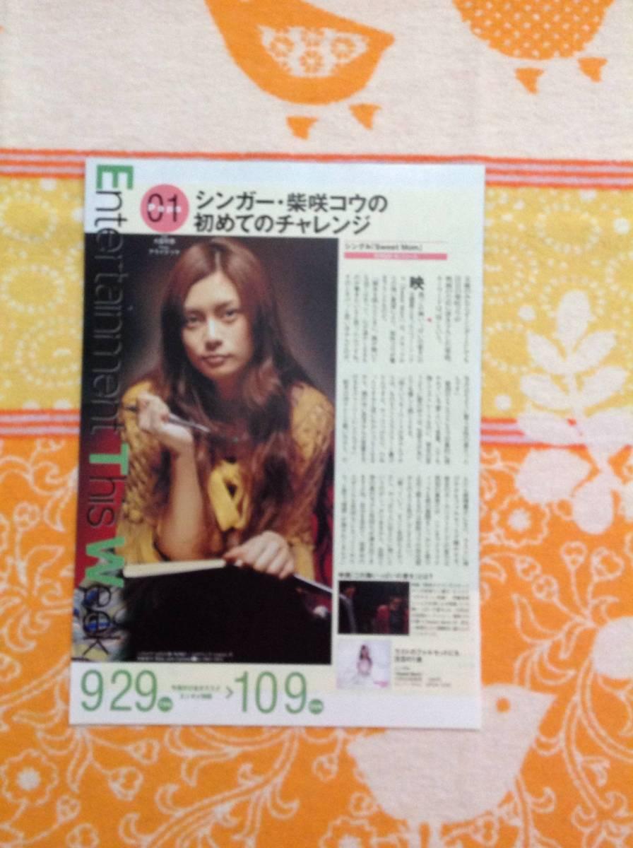 柴咲コウの切り抜き(Weeklyぴあ2005.10.6号)