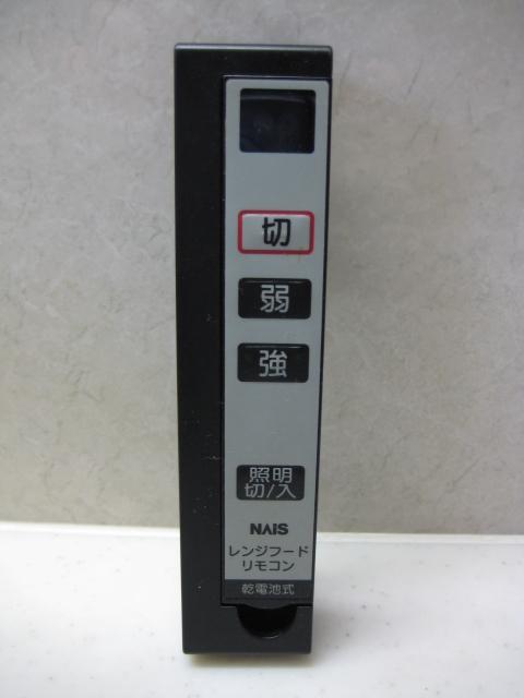 ★NAIS 松下電工(パナソニック) レンジフードリモコン 乾電池式②★