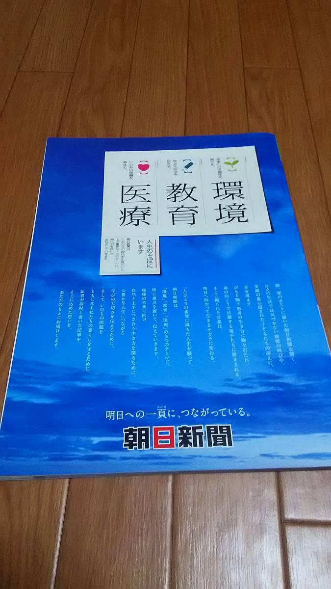 朝日新聞 130周年記念 日本全国地図 2009年2月発行 レア_画像2