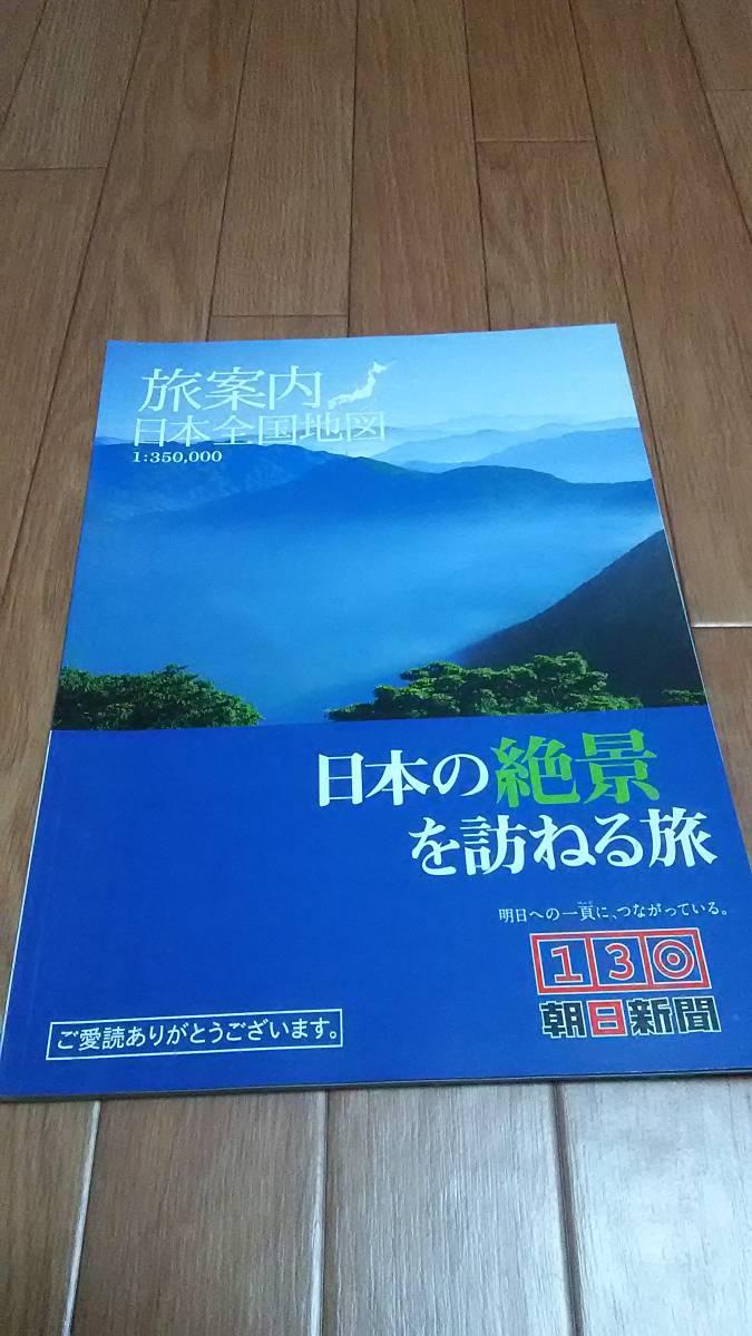朝日新聞 130周年記念 日本全国地図 2009年2月発行 レア