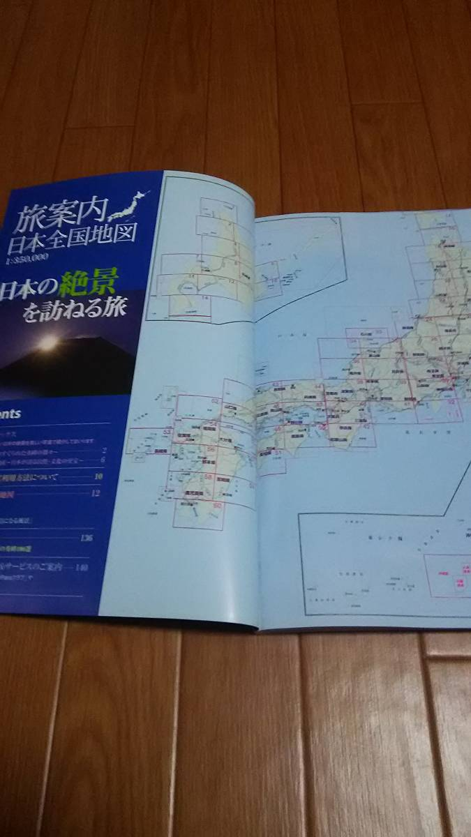 朝日新聞 130周年記念 日本全国地図 2009年2月発行 レア_画像3
