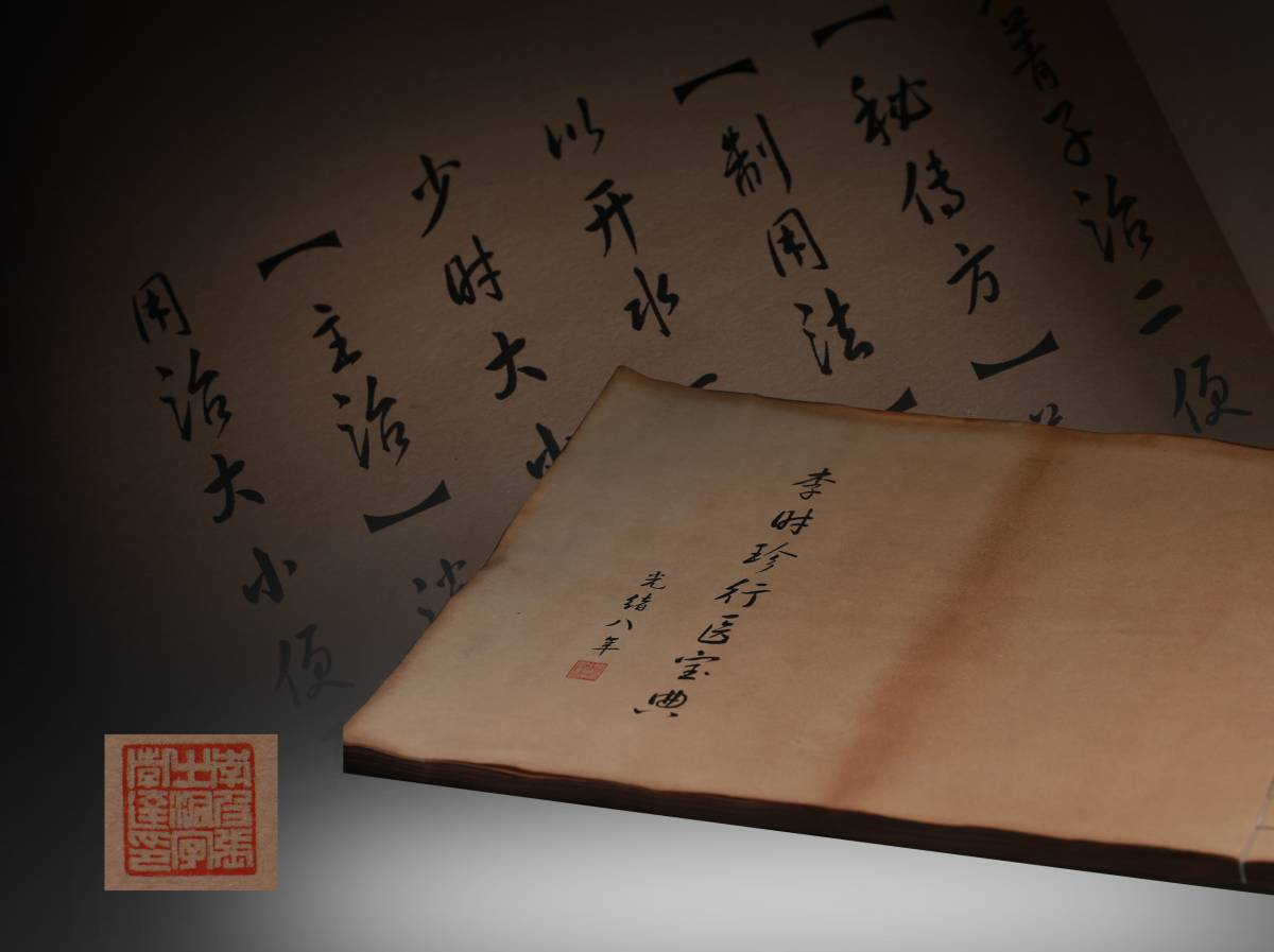 【1708ZH6017】中国古董品 清 時代唐物 《李時珍行医宝典》 收藏品