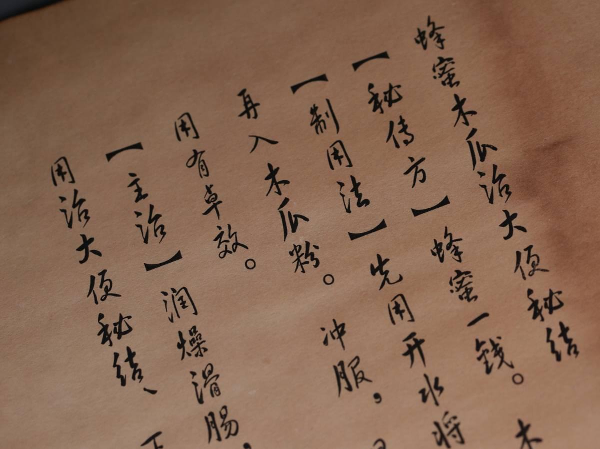 【1708ZH6017】中国古董品 清 時代唐物 《李時珍行医宝典》 收藏品_画像2