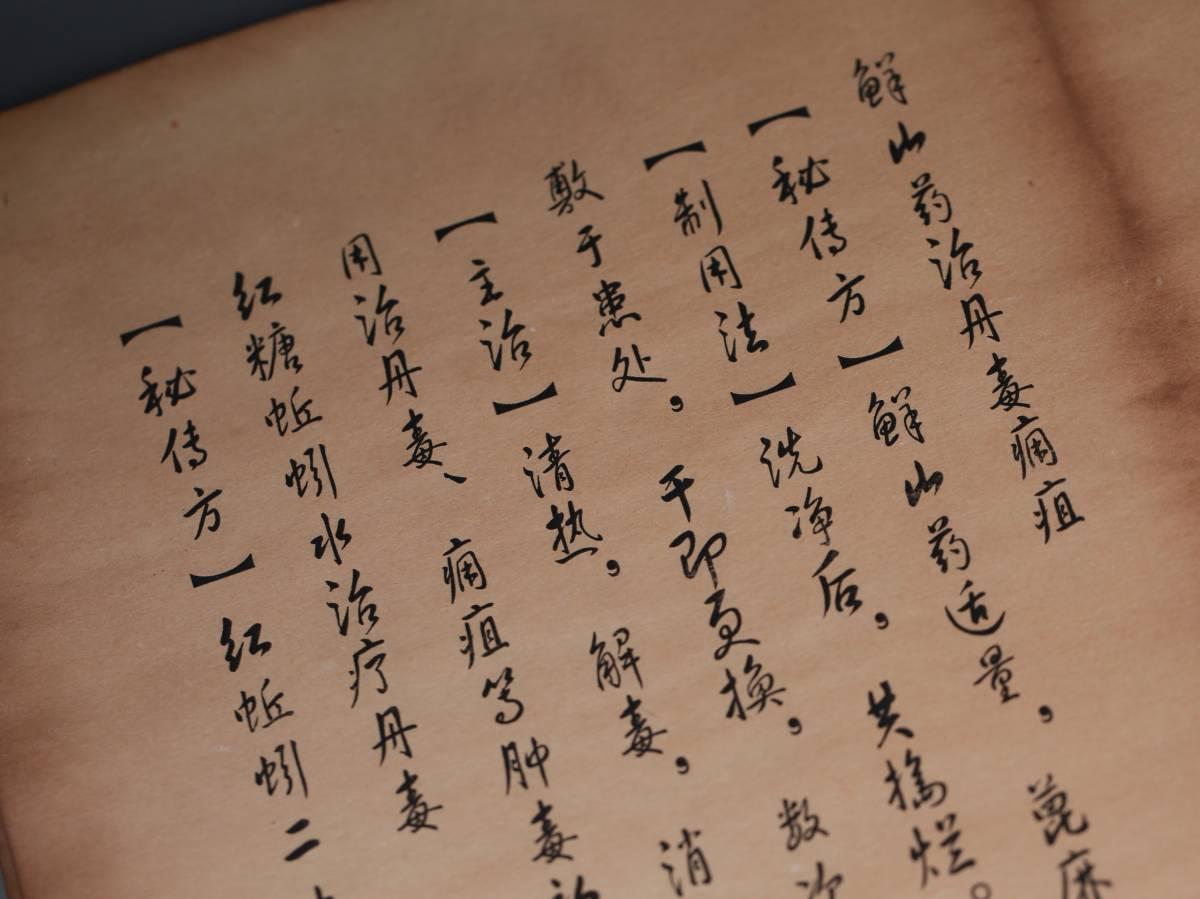 【1708ZH6017】中国古董品 清 時代唐物 《李時珍行医宝典》 收藏品_画像3