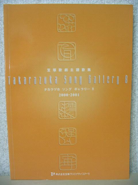 ピアノ弾き語り 宝塚歌劇主題歌楽譜集 TAKARAZUKA SONG GALLERY 8 2000-2001 全41曲 ベルサイユのばら ミレニアムチャレンジャー 愛燃える