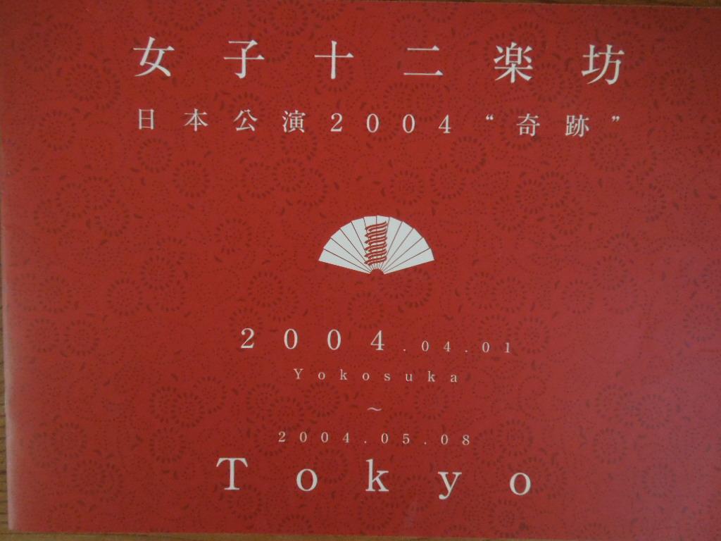 女子十二楽坊 「日本公演 2004 奇跡」 パンフレット