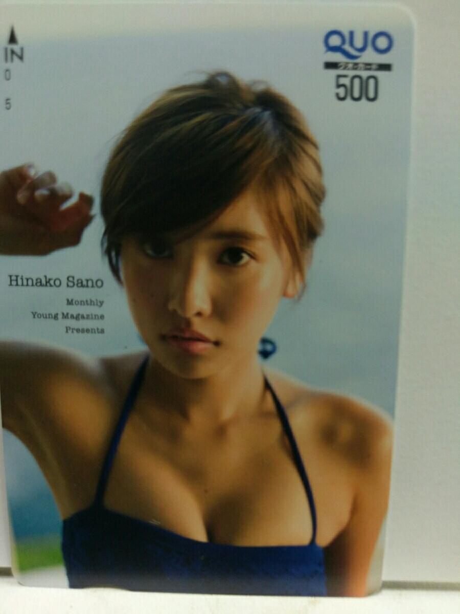 佐野ひなこ、抽プレ、週間ヤングマガジン、送料無料 グッズの画像