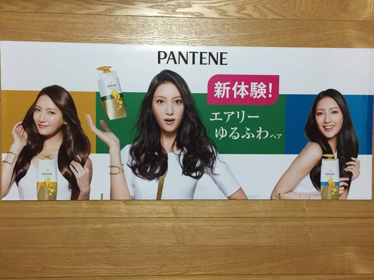 【菜々緒】PANTENE パンテーン 販促用パネル【非売品】 グッズの画像