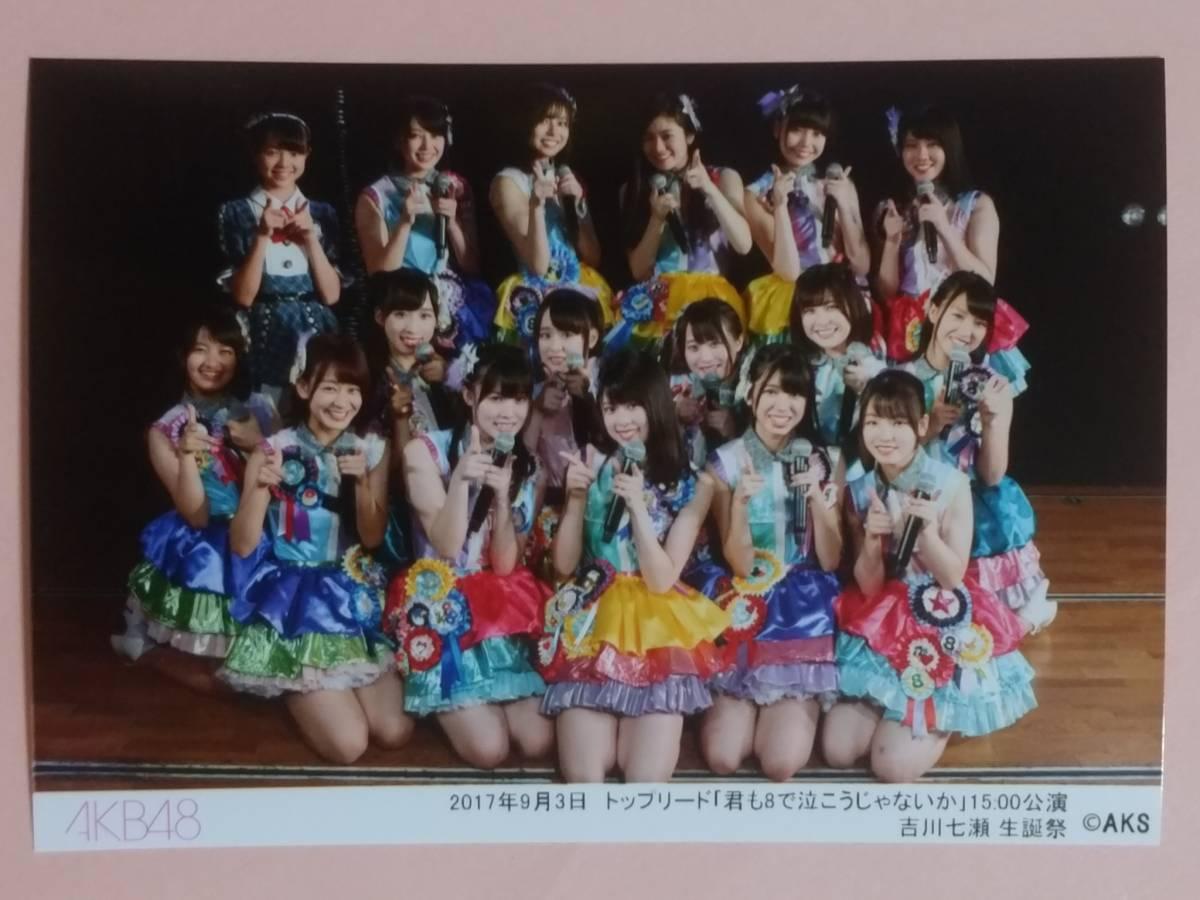 AKB48 9/3 15:00 チーム8 トップリード 吉川七瀬生誕祭 劇場公演 生写真